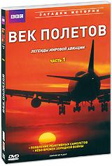 BBC: Век полетов: Легенды мировой авиации, Часть 1