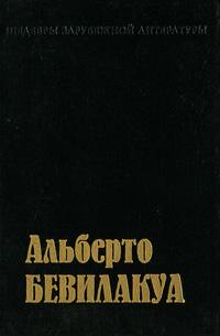 Альберто Бевилакуа Скандальная молодость