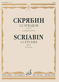 Александр Скрябин Скрябин. 12 этюдов для фортепиано. Соч. 8 / A. Skriabin: 12 Etudes for Piano Op. 8