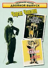 Чарли Чаплин: Новые времена / Огни большого города чарли чаплин огни большого города великий диктатор малыш цирк