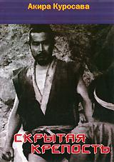 Скрытая крепость коллекция акиры куросавы семь самураев 2 dvd