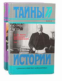 С. Ю. Витте С. Ю. Витте. Избранные воспоминания. 1849-1911 (комплект из 2 книг)