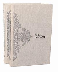 Расул Гамзатов Расул Гамзатов. Стихотворения в 2 томах (комплект) расул гамзатов горские элегии