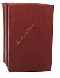 В. В. Маяковский В. В. Маяковский. Сочинения в 3 томах (комплект из 3 книг)