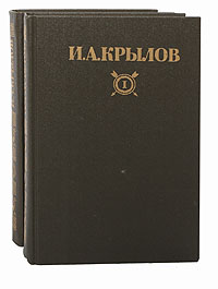 И. А. Крылов И. А. Крылов. Сочинения в 2 томах (комплект из 2 книг) цена и фото