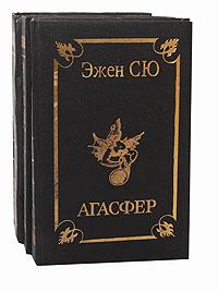 Эжен Сю Агасфер (комплект из 3 книг)