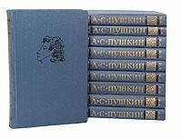 все цены на А. С. Пушкин А. С. Пушкин. Собрание сочинений в 10 томах (комплект из 10 книг) онлайн