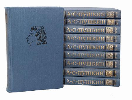 А. С. Пушкин. Собрание сочинений в 10 томах (комплект из 10 книг)