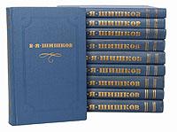 В. Я. Шишков В. Я. Шишков. Собрание сочинений в 10 томах (комплект из 10 книг) в я шишков в я шишков повести рассказы