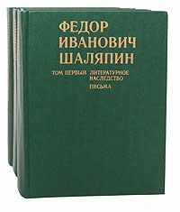 Федор Шаляпин Федор Иванович Шаляпин (комплект из 3 книг) федор иванович шаляпин портрет гения том 2