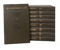 В. О. Ключевский В. О. Ключевский. Сочинения в 9 томах (комплект) в о ключевский неопубликованные произведения