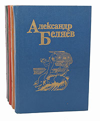 Александр Беляев Беляев. Собрание сочинений в 5 томах (комплект из книг)