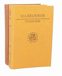 М. А. Шолохов Тихий Дон (комплект из 2 книг)
