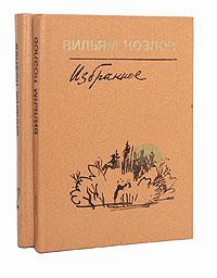 Вильям Козлов Вильям Козлов. Избранное. В 2 томах (комплект из 2 книг)