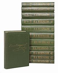 Н. А. Некрасов Н. А. Некрасов. Собрание сочинений в 10 томах (комплект из 12 книг)