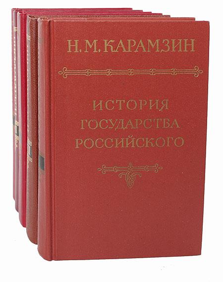 История государства Российского. В 6 томах (комплект из 5 книг)