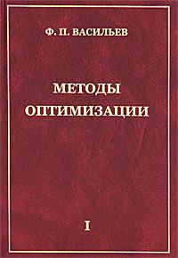 Ф. П. Васильев Методы оптимизации. В 2 книгах. Книга 1