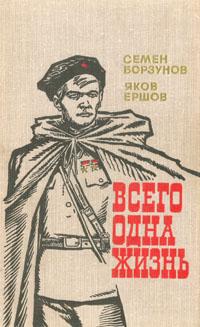Семен Борзунов, Яков Ершов Всего одна жизнь