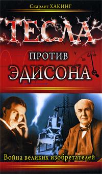 Скарлет Хакинг Тесла против Эдисона. Война великих изобретателей