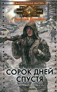 Алексей Доронин Сорок дней спустя цена