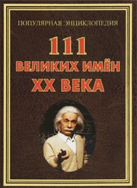 И. В. Булгакова 111 великих имен ХХ века