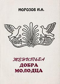И. А. Морозов Женитьба добра молодца