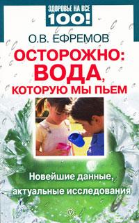 О. В. Ефремова Осторожно: вода, которую мы пьем. Новейшие данные, актуальные исследования