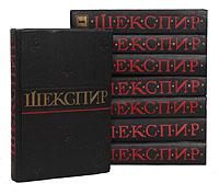 Уильям Шекспир Уильям Шекспир. Полное собрание сочинений в 8 томах (комплект из 8 книг)