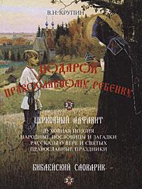 цены на В. Н. Крупин Подарок православному ребенку. Литературный православный сборник для детей  в интернет-магазинах