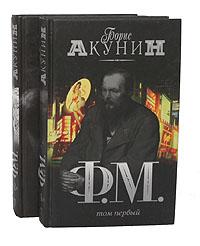 Борис Акунин Ф. М. (комплект из 2 книг)