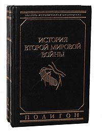 Курт фон Типпельскирх История Второй Мировой войны (комплект из 2 книг)