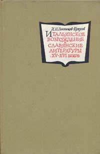 И. Н. Голенищев-Кутузов Итальянское Возрождение и славянские литературы XV-XVI веков