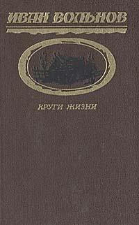 Иван Вольнов Круги жизни