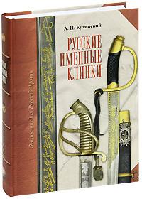 А. Н. Кулинский Русские именные клинки