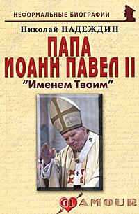 """Николай Надеждин Папа Иоанн Павел II. """"Именем Твоим"""""""