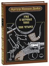 Артур Конан Дойл Этюд в багровых тонах. Знак четырех (подарочное издание)