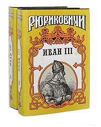 Валерий Язвицкий Иван III - государь всея Руси (комплект из 2 книг)