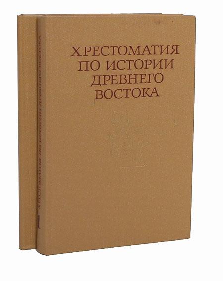 Хрестоматия по истории Древнего Востока (комплект из 2 книг) В Хрестоматию включены документы...
