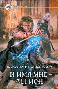 Владимир Мясоедов И имя мне - легион владимир колотенко дайте мне имя или прикованные к тени