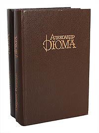 А. Дюма Джузеппе Бальзамо (комплект из 2 книг) джузеппе бальзамо комплект из 2 книг