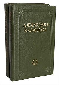 Любовные и другие приключения Джиакомо Казановы (комплект из 2 книг)
