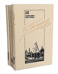 В. Гиляровский В. Гиляровский. Сочинения в 3 томах (комплект из 3 книг)