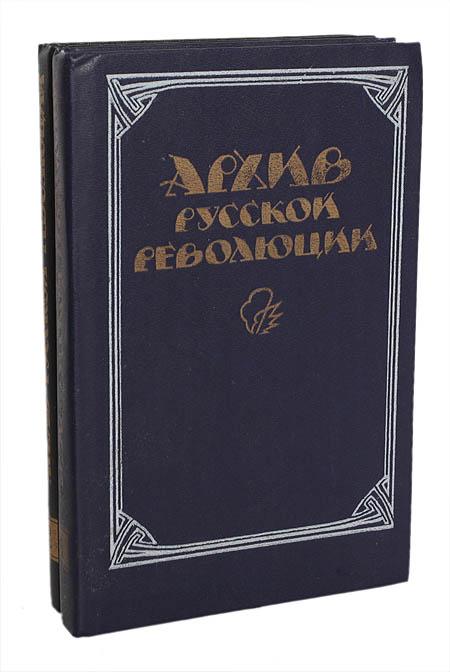 Архив русской революции (комплект из 2 книг)