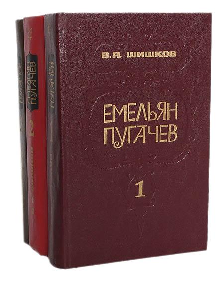 Емельян Пугачев (комплект из 3 книг) Наиболее значительное произведение...