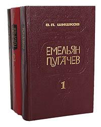В. Я. Шишков Емельян Пугачев (комплект из 3 книг)