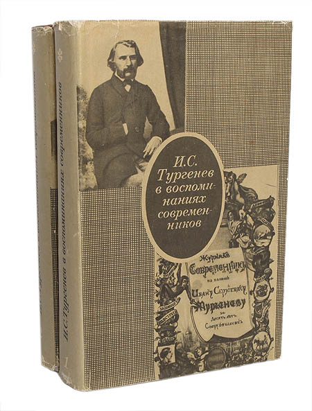 И. С. Тургенев в воспоминаниях современников (комплект из 2 книг)