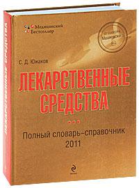 С. Д. Южаков Лекарственные средства. Полный словарь-справочник 2011