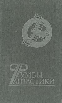 Румбы фантастики. Сборник 1988