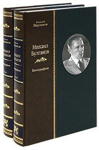 Алексей Варламов Михаил Булгаков. Биография (комплект из 2 книг)