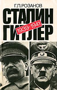 Г. Л. Розанов Сталин-Гитлер. Документальный очерк советско-германских дипломатических отношений 1939-1941 гг.